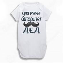 """Детский боди с надписью """"Для меня авторитет дед"""""""