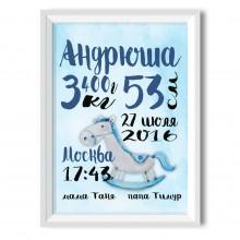 """Постер метрика на рождение """"Верный конь"""""""
