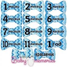 Наклейки бабочки с месяцами для новорожденных - модель 145