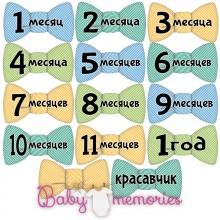 Наклейки бабочки с месяцами для новорожденных - модель 148