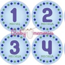 """Наклейки с месяцами для новорожденных """"Важный юбилей"""""""