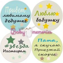"""Наклейки для новорожденных с событиями """"Самое важное"""""""