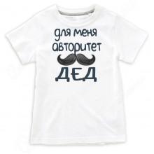 """Детская футболка с надписью """"Для меня авторитет дед"""""""