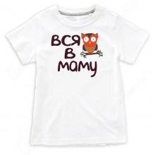 """Детская футболка с надписью """"Вся в маму"""""""
