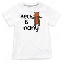 """Детская футболка с надписью """"Весь в папу"""""""