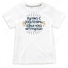 """Детская футболка с надписью """"Гуляю с родителями, одних пока не отпускаю"""""""