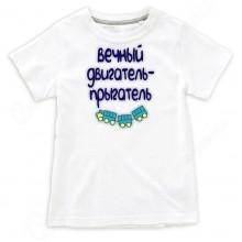 """Детская футболка с надписью """"Вечный двигатель-прыгатель"""""""