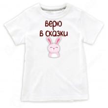 """Детская футболка с надписью """"Верю в сказки"""""""