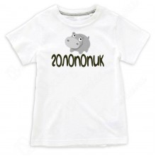 """Детская футболка с надписью """"Голопопик"""""""