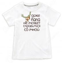 """Детская футболка с надписью """"Даже папа не может справиться со мной"""""""