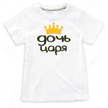 """Детская футболка с надписью """"Дочь царя"""""""