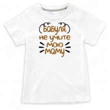 """Детская футболка с надписью """"Бабуля, не учите мою маму"""""""