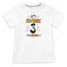 """Детская футболка с надписью """"Мне 3 годика"""""""