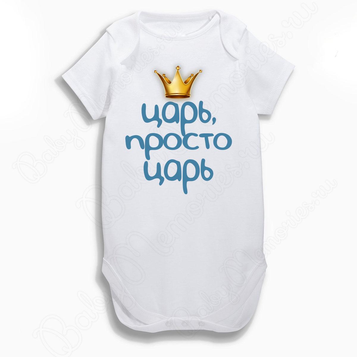 Подарок царь просто царь 96